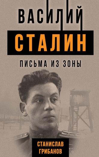 Станислав Грибанов, Василий Сталин. Письма из зоны