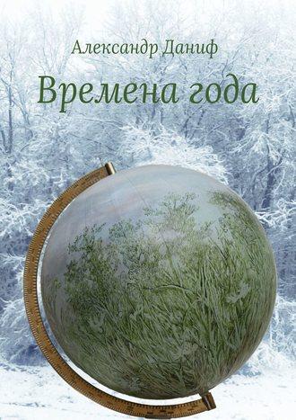 Александр Даниф, Времена года. Лирический цикл