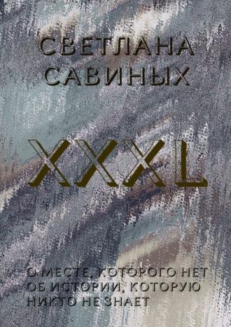 Светлана Савиных, XXXL