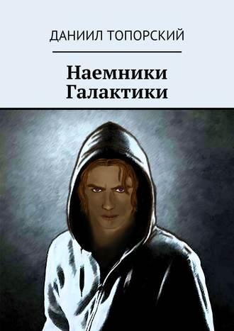 Даниил Топорский, Наемники Галактики