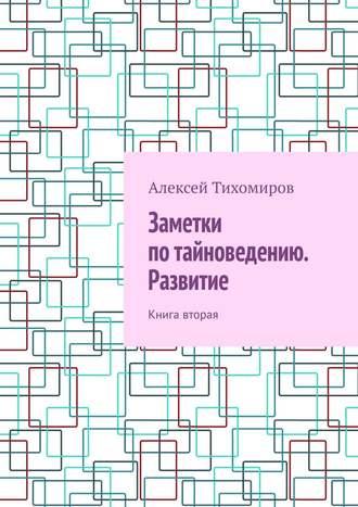 Алексей Тихомиров, Заметки по тайноведению. Развитие. Книга вторая