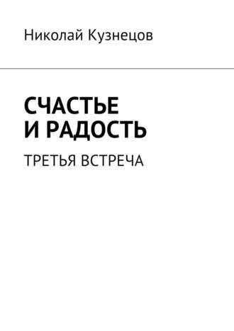 Николай Кузнецов, Счастье и радость. Третья встреча