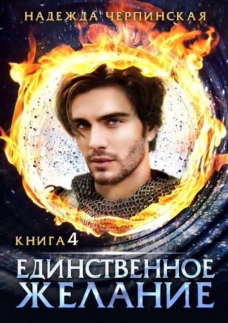 Надежда Черпинская, Единственное желание. Книга четвёртая