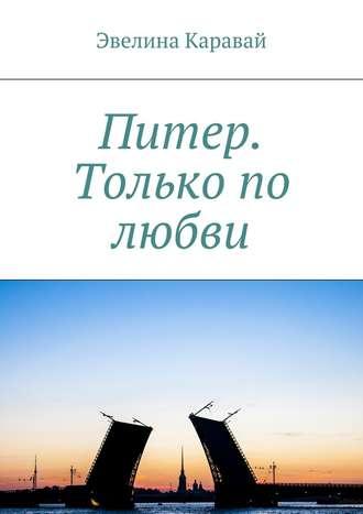 Эвелина Каравай, Питер. Только по любви