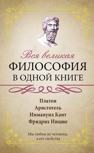 Сборник афоризмов, Вся великая философия в одной книге