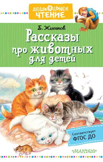 Борис Житков, Рассказы про животных для детей