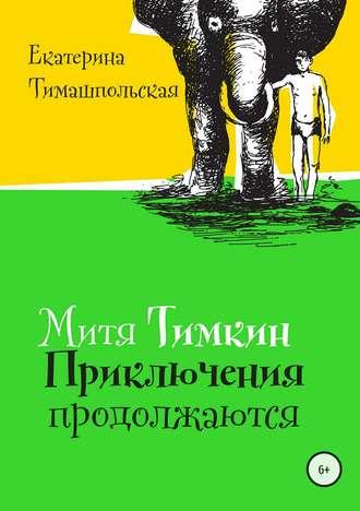 Екатерина Тимашпольская, Митя Тимкин. Приключения продолжаются