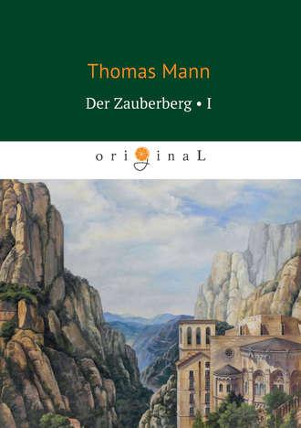 Томас Манн, Der Zauberberg. Volume 1