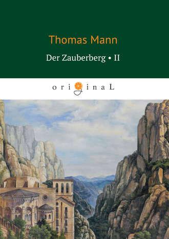 Томас Манн, Der Zauberberg. Volume 2