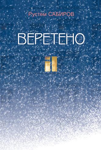 Рустем Сабиров, Веретено (сборник)