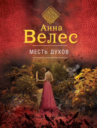 Анна Велес, Месть духов