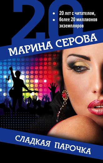 Марина Серова, Сладкая парочка