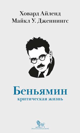 Ховард Айленд, Майкл Дженнингс, Вальтер Беньямин. Критическая жизнь