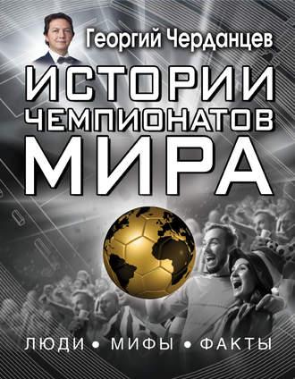 Георгий Черданцев, Истории чемпионатов мира