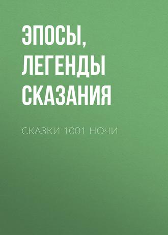 Эпосы, легенды и сказания, Сказки 1001 ночи