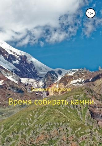 Евгений Горохов, Время жизни