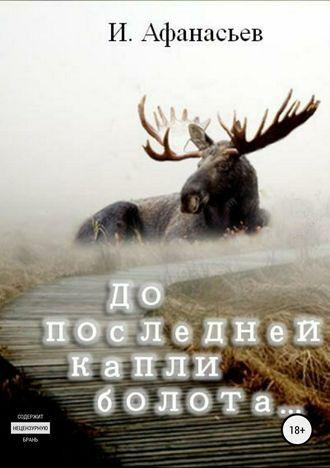 Игорь Афанасьев, До последней капли болота