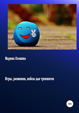 Марина Осокина, Игры, разминки, кейсы для тренингов