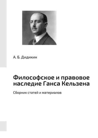 А. Дидикин, Философское иправовое наследие Ганса Кельзена. Сборник статей и материалов