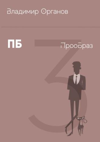 Владимир Органов, ПБ. ПрооБраз