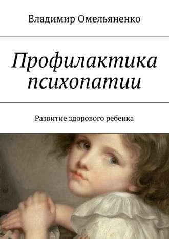 Владимир Омельяненко, Профилактика психопатии. Развитие здорового ребенка
