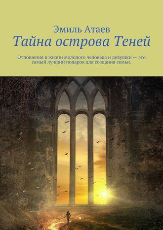 Эмиль Атаев, Тайна острова Теней