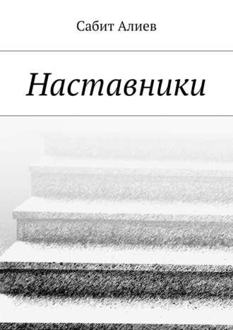Сабит Алиев, Наставники