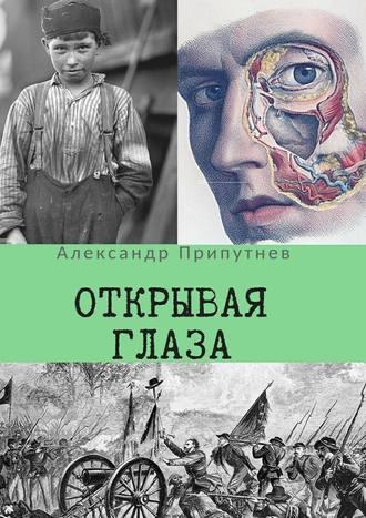Александр Припутнев, Открывая глаза