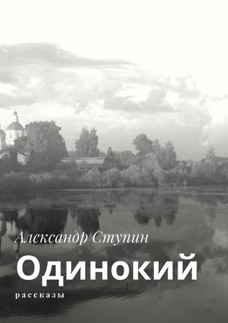 Александр Ступин, Одинокий. Рассказы
