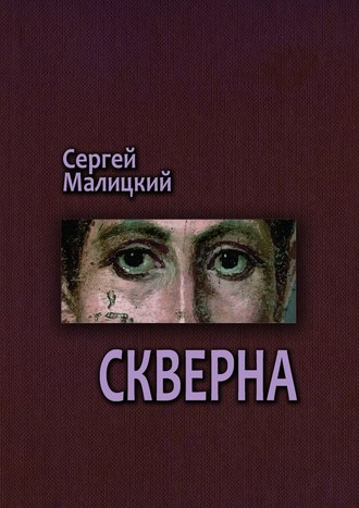 Сергей Малицкий, Скверна. Камни Митуту. Книга вторая