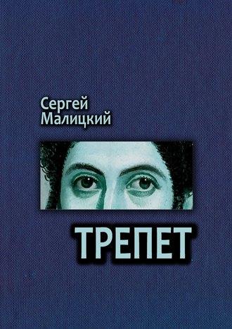 Сергей Малицкий, Трепет. Камни Митуту. Книга третья