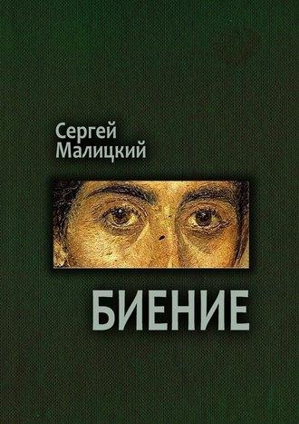 Сергей Малицкий, Биение. Камни Митуту. Книга четвертая
