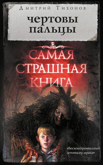 Дмитрий Тихонов, Чертовы пальцы (сборник)