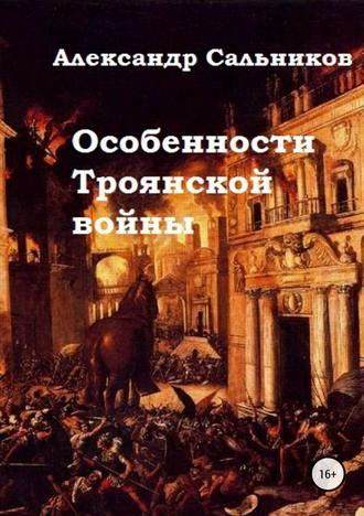 Александр Сальников, Особенности Троянской войны