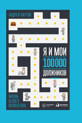 Андрей Паутов, Я и мои 100 000 должников. Жизнь белого коллектора