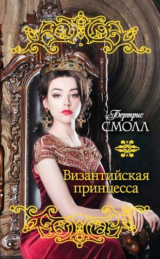 Бертрис Смолл, Византийская принцесса