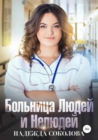 Надежда Соколова, БЛиН