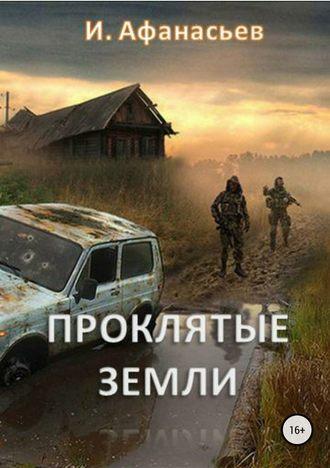 Игорь Афанасьев, Проклятые земли. Часть 1