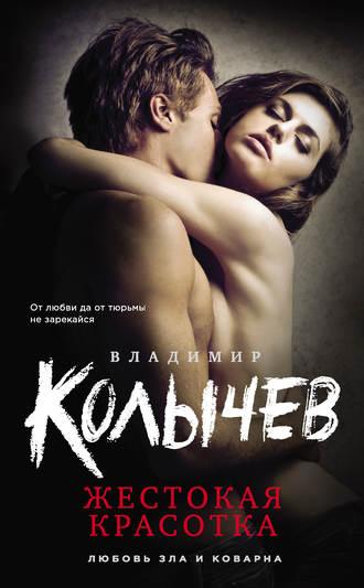 Владимир Колычев, Жестокая красотка