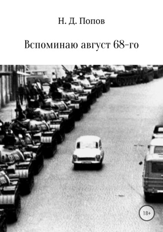 Николай Попов, Вспоминаю август 68-го