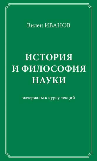 Вилен Иванов, История и философия науки. Материалы к курсу лекций