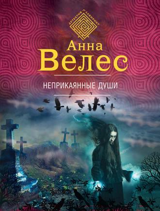 Анна Велес, Неприкаянные души