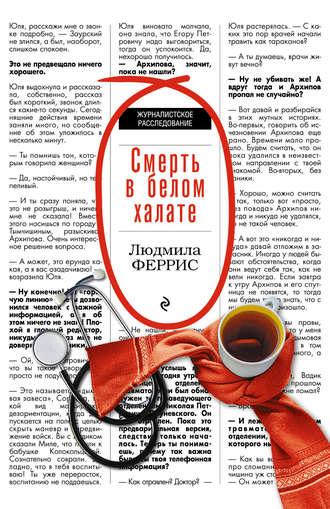 Людмила Феррис, Смерть в белом халате