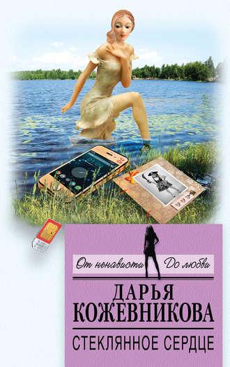 Дарья Кожевникова, Стеклянное сердце