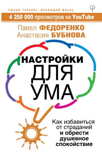 Павел Федоренко, Анастасия Бубнова, Настройки для ума. Как избавиться от страданий и обрести душевное спокойствие