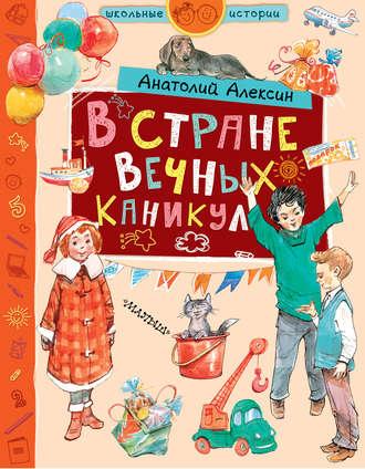 Анатолий Алексин, В стране Вечных Каникул