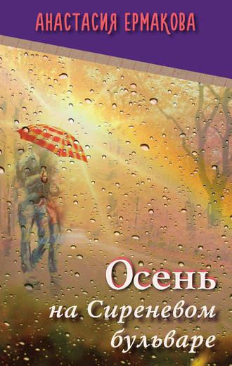 Анастасия Ермакова, Осень на Сиреневом бульваре (сборник)
