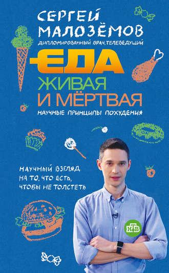 Сергей Малозёмов, Еда живая и мёртвая: научные принципы похудения