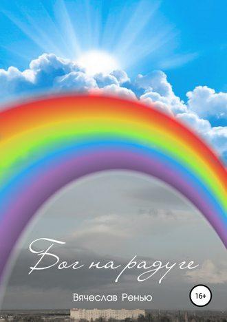 Вячеслав Ренью, Бог на радуге. Сборник рассказов