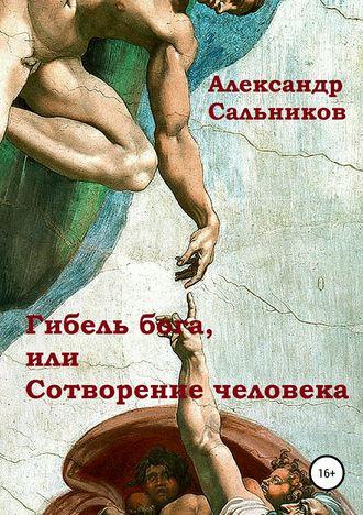 Александр Сальников, Гибель бога, или Сотворение человека